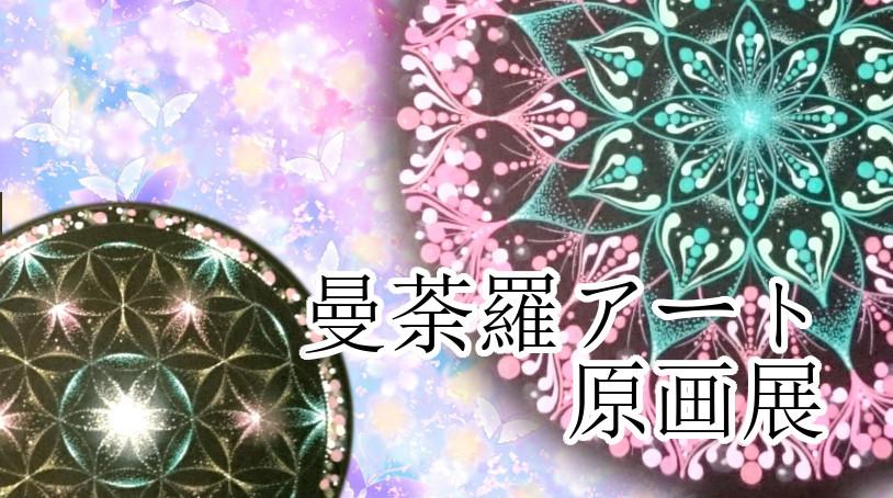 2/8~ 曼荼羅アート原画展(田園茶屋いとわ)