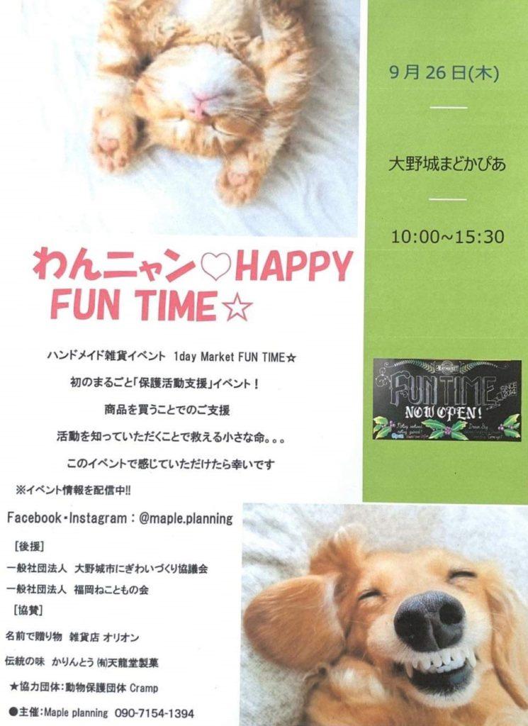 【イベント出店】9/26 ワンにゃん♡Happy FUN TIME☆