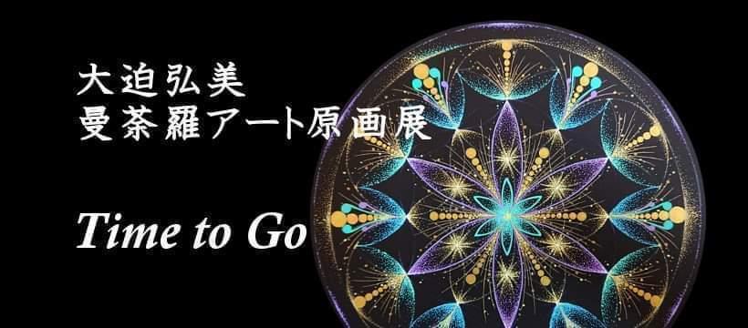 2/4~ 曼荼羅アート原画展『Time to Go』@田園茶屋いとわ